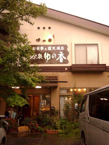 onsen08102-1.jpg