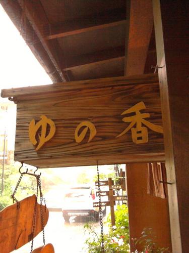 onsen08102-2.jpg