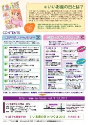 aoyama2012_ura