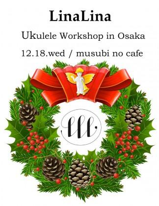 2013_12_18_musubi2