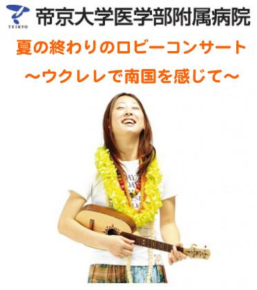 teikyo2014