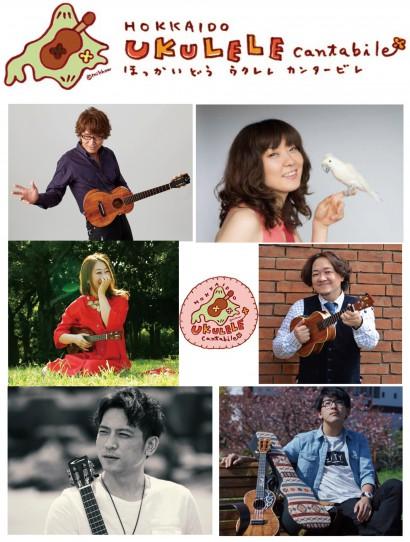 ukulelecanterbire2017