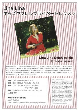 linalina_lg1